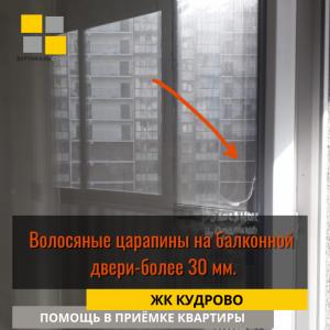 Приёмка квартиры в ЖК Кудрово: Волосяные царапины на балконной  двери более 30 мм
