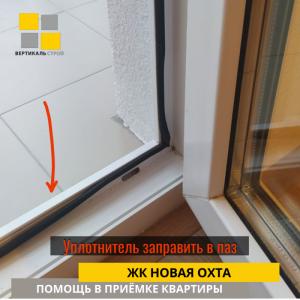 Приёмка квартиры в ЖК Новая Охта: Уплотнитель заправить в паз