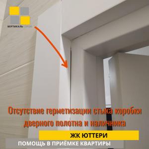 Приёмка квартиры в ЖК Юттери: Отсутствие герметизации стыка коробки дверного полотна и наличника