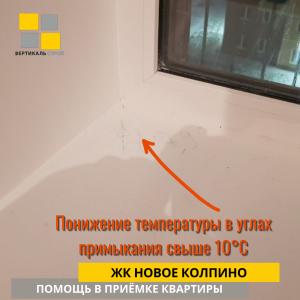 Приёмка квартиры в ЖК Новое Колпино: Понижение температуры в углах примыкания свыше 10°С