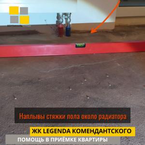 Приёмка квартиры в ЖК Легенда Комендантского: Наплывы стяжки пола около радиатора
