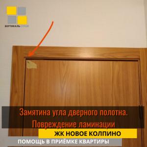 Приёмка квартиры в ЖК Новое Колпино: Замят угол дверного полотна. Повреждение ламинации