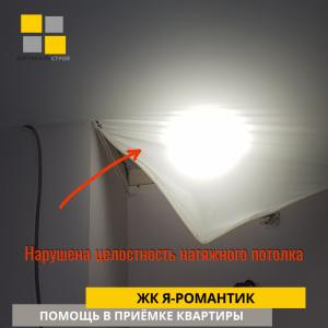 Приёмка квартиры в ЖК : Нарушена целостность натяжного потолка