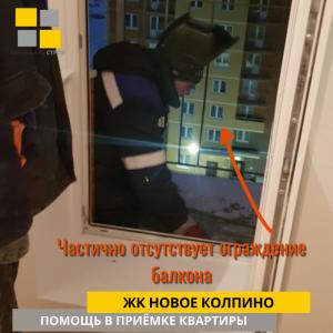 Приёмка квартиры в ЖК Новое Колпино: Частично отсутствует ограждение балкона