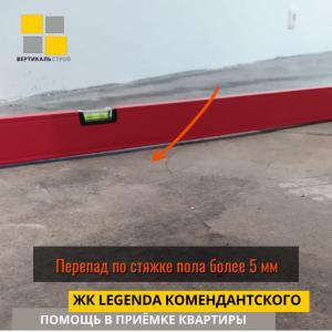 Приёмка квартиры в ЖК Легенда Комендантского: Перепад по стяжке пола более 5 мм