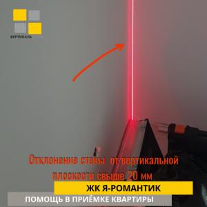 Приёмка квартиры в ЖК : Отклонение стены от вертикальной плоскости свыше 20 мм