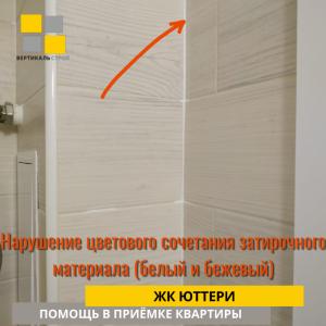 Приёмка квартиры в ЖК Юттери: Нарушение цветового сочетания затирочного материала (белый и бежевый)