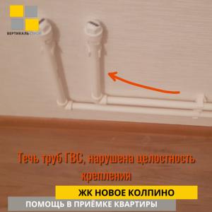 Приёмка квартиры в ЖК Новое Колпино: Течь труб ГВС, нарушена целостность крепления