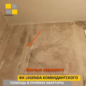 Приёмка квартиры в ЖК Легенда Комендантского: Местные неровности
