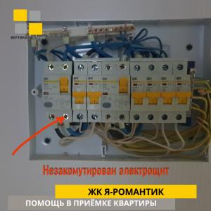 Приёмка квартиры в ЖК : Не закоммутирован электрощит