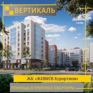 Отчет о приемке 1 км. квартиры