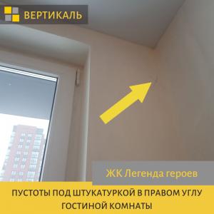 Приёмка квартиры в ЖК