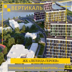 """Отчет о приемке 1 км. квартиры в ЖК """"Легенда Героев"""""""