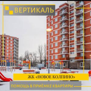 """Отчет о приемке 1 км. квартиры в ЖК """"Новое Колпино"""""""
