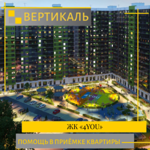 """Отчет о приемке квартиры в ЖК """"4YOU"""""""
