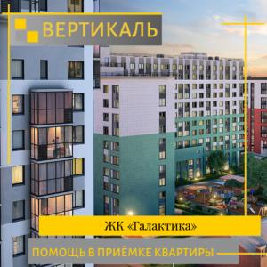 """Отчет о приемке 1 км. квартиры в ЖК """"Галактика"""""""