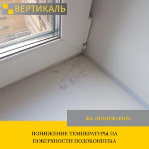 Приёмка квартиры в ЖК Приневский
