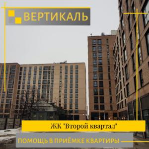 """Отчет о приемке 2 км. квартиры в ЖК """"Второй Квартал"""""""