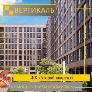 """Отчет о приемке 1 км. квартиры в ЖК """"Второй Квартал"""""""