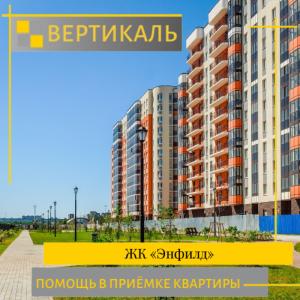 """Отчет о приемке 1 км. квартиры в ЖК """"Энфилд"""""""