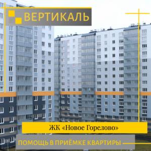 """Отчет о приемке квартиры в ЖК """"Новое Горелово"""""""