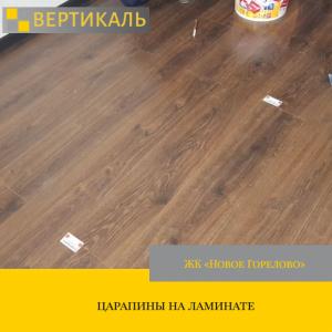 Приёмка квартиры в ЖК Новое Горелово