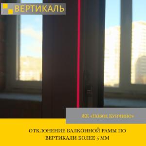 Приёмка квартиры в ЖК Новое Купчино