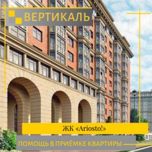 """Отчет о приемке 1 км. квартиры в ЖК """"""""Ariosto!"""""""""""