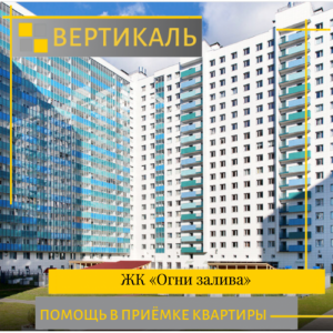 "Отчет о приемке 1 км. квартиры в ЖК ""Огни залива"""