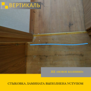 Приёмка квартиры в ЖК Новое Колпино