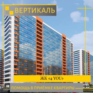 """Отчет о приемке 1 км. квартиры в ЖК """"4YOU"""""""