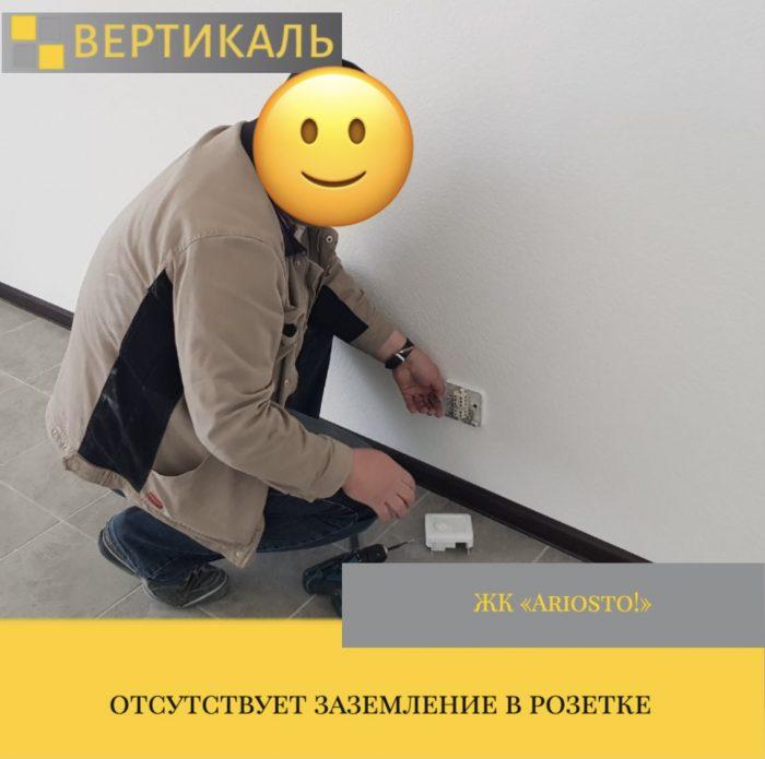 "Приёмка квартиры в ЖК ""Ariosto!"""