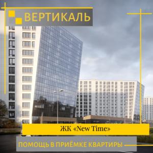 """Отчет о приемке 1 км. квартиры в ЖК """"NEW TIME"""""""
