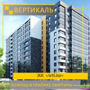 """Отчет о приемке квартиры в ЖК """"ArtLine в Приморском"""""""