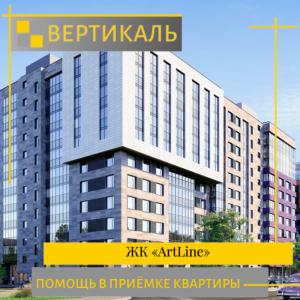 """Отчет о приемке 1 км. квартиры в ЖК """"ArtLine в Приморском"""""""