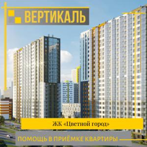 """Отчет о приемке 1 км. квартиры в ЖК """"Цветной город"""""""