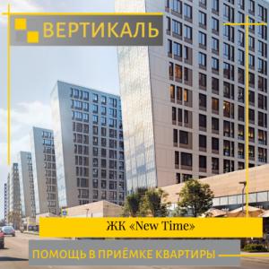 """Отчет о приемке квартиры в ЖК """"NEW TIME"""""""