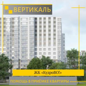 """Отчет о приемке 1 км. квартиры в ЖК """"Кудрово"""""""