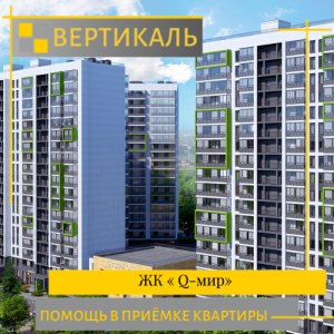 Отчет о приемке квартиры