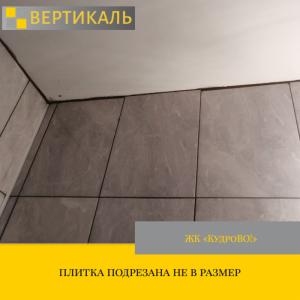 Приёмка квартиры в ЖК Кудрово
