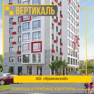"""Отчет о приемке 1 км. квартиры в ЖК """"Ириновский"""""""