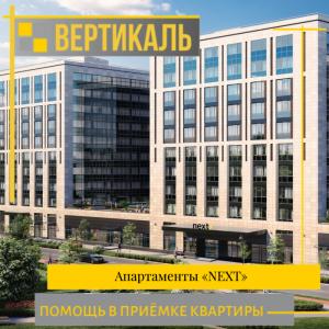 """Отчет о приемке 1 км. квартиры в ЖК """"Некст"""""""