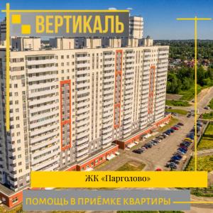 """Отчет о приемке 1 км. квартиры в ЖК """"Парголово"""""""
